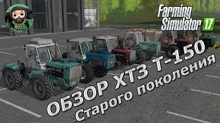 Farming Simulator 17 : Обзор ХТЗ Т-150 Старого Поколения