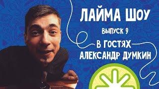 ЛаймаШоу №9 Александр Думкин. Героинляндия или аватар.