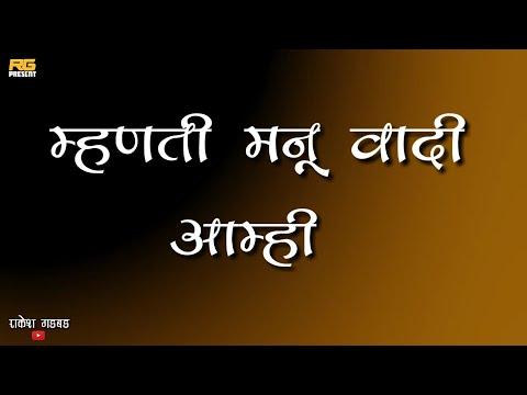 Sanvidhan Whatsapp Status Official Video _Raju Bagul