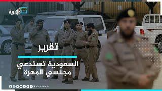 استدعاء وتحقيق من قبل السلطات السعودية لمجنسين من أبناء قبائل المهرة