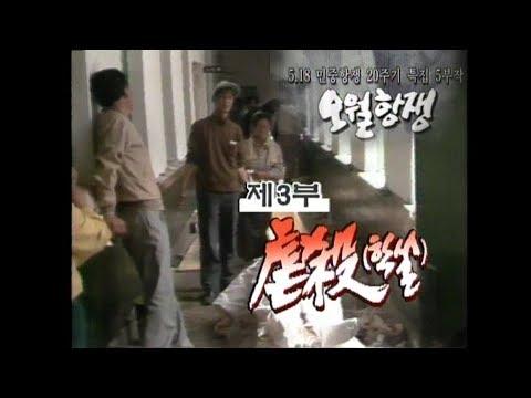 [5.18다큐] 오월항쟁 3부 학살 by KBS광주