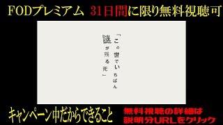 無料視聴の詳細→http://ashitanoyakusoku.hatenablog.com/ ----2016年秋...