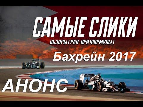 Формула 1 Анонс Гран-при Бахрейна 2017 Bahrain GP 2017 Preview