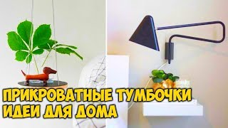 Прикроватные тумбочки ★ Идеи для Дома