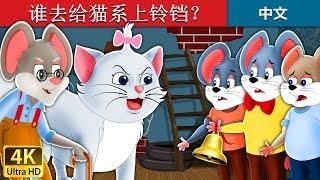谁去给猫系上铃铛 | 睡前故事 | 中文童話