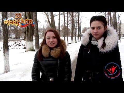 Поздравления жителей города Лысково с Днем защитника Отечества 23.02.16