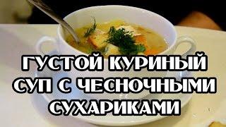 Покушаки. Рецепт: Густой куриный суп с чесночными сухариками. Лучший!