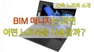 건축 노트북 소개, BIM 매니저가 사용하는 노트북