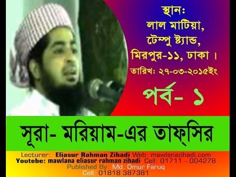 সূরা মারিয়াম এর তাফসীর (পর্ব - ০১)  - Sura Mariam er Tafsir  Part 1 - mawlana eliasur rahman zihadi