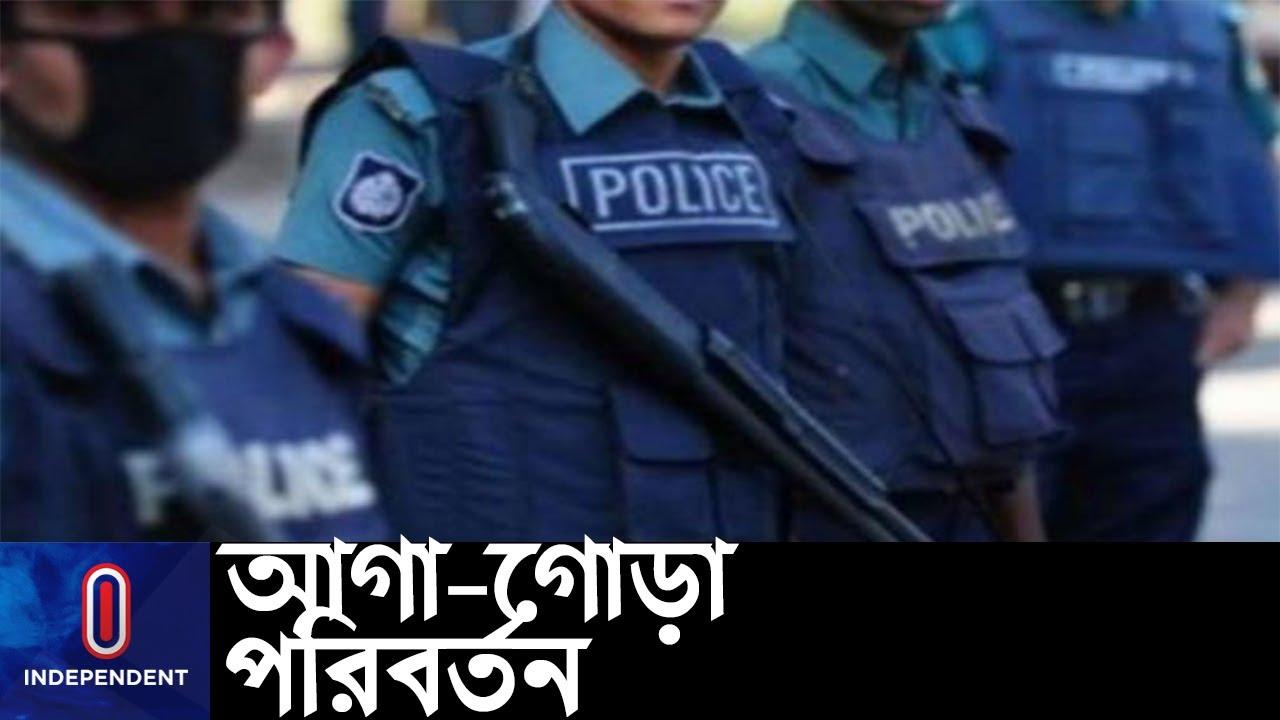 চট্টগ্রামের ডিআইজি ও কক্সবাজারের এসপিসহ ১৩শো ৪৮ পুলিশ সদস্য বদলি || [Chattogram Police Range]