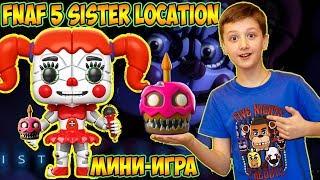 FNAF 5 SISTER LOCATION Как Пройти Мини Игру Five Nights at Freddy s FUNKO POP аниматроники