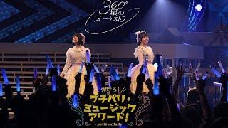 petit milady - 360°星のオーケストラ (Live from『弾けろ!プチパリ!ミュージックアワード!』) #petitmilady