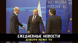 Путин планирует захватить Европу