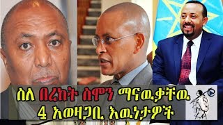 Ethiopia || ስለ በረከት ስሞን ማናዉቃቸዉ 4 አወዛጋቢ  እዉነታዎች - 4 Facts that we didn't know about Bereket simon