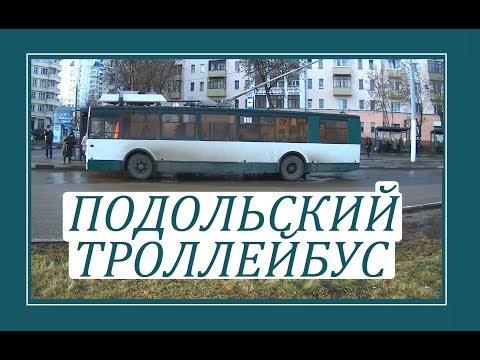 Подольский троллейбус - обзор (декабрь 2019)