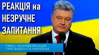 Незручне запитання Порошенку та нервова відповідь президента // 28.02.2018