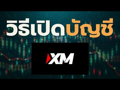 สอน Forex พิ้นฐาน : วิธีการสมัคร XM - GFX สอนเทรด forex ฟรี