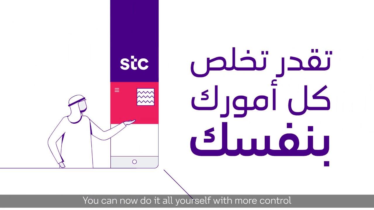 Stc Mystc اكتشف جديدنا في تطبيق Youtube