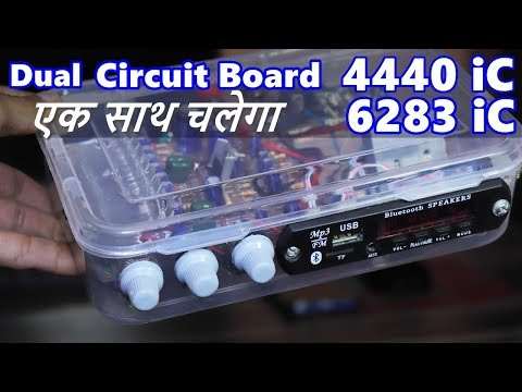 अब अपने हाथो से Dual Circuit Audio Amplifier बनाओ | Dual Audio Amplifier Circuit Board