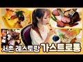 겨울방학 최진영 작가와 우당탕탕 서촌 데이트 【말줄임표 EP9】 - YouTube