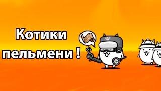 Котики ПЕЛЬМЕНИ ! ( Battle Cats )