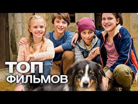 10 ЛУЧШИХ СЕМЕЙНЫХ ФИЛЬМОВ (2016) - Видео онлайн