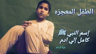 طفل يحفظ إسم الرسول ﷺإلي سيدنا آدم عليه السلام