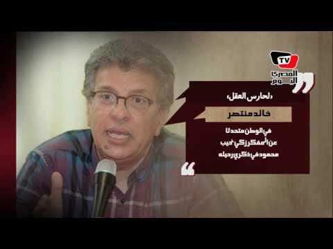 قالوا| عن نزاهة التحكيم في المباريات وعن نجيب محمود في ذكري رحيله