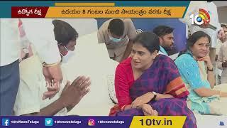 షర్మిల నిరుద్యోగ దీక్ష | YS Sharmila Nirudyoga Deeksha | 10TV