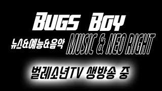 [벌레소년TV] 1부 : 10시뉴스 / 2부: 좌좀까기 트롯 노래방