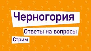 Ответы На Вопросы Иммиграция В Черногорию 15