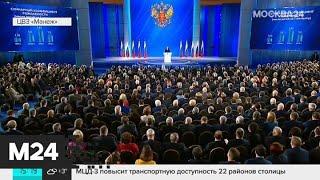 Смотреть видео О чем говорил президент в послании к Федеральному собранию - Москва 24 онлайн