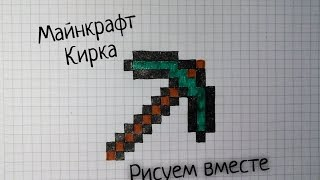 Как нарисовать кирку с Minecraft.  How to draw a pickaxe from Minecraft.