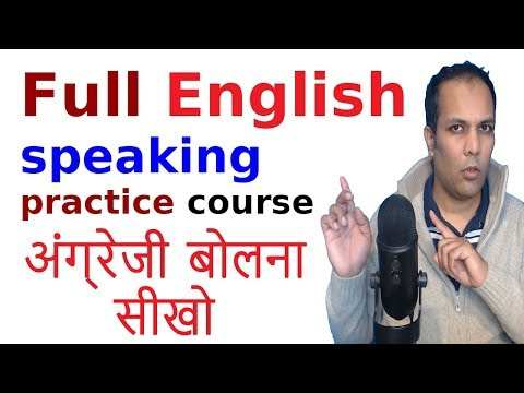 English speaking course in Hindi | अंग्रेजी बोलो  Learning English speaking practice online