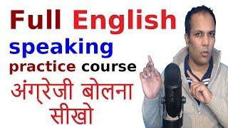 English speaking course in Hindi | अंग्रेजी बोलो  Learning English speaking practice online