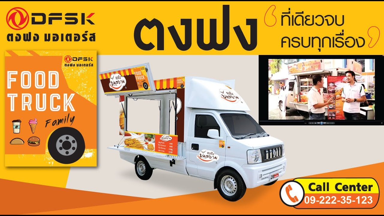 Food Truck BUS TRUCK 2