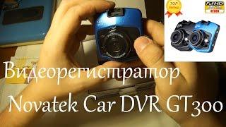 Видеорегистратор  Novatek  Car DVR GT300. Посылка из Китая. Aliexpress(, 2016-01-05T13:40:40.000Z)