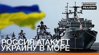 Россия атакует Украину в море | Донбасc.Реалии