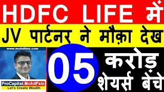 HDFC LIFE SHARE PRICE TODAY | HDFC LIFE SHARE LATEST NEWS | HDFC LIFE SHARE ANALYSIS