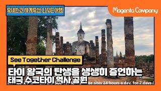 [5G24 201022 목요일] 12 태국 수코타이 역…