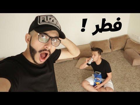 فطرت في نهار رمضان ! l (مقلب)