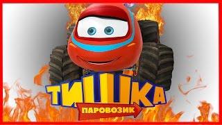 Паровозик Тишка / Новые Серии 2017 / КЛЯКСА / Серия 11