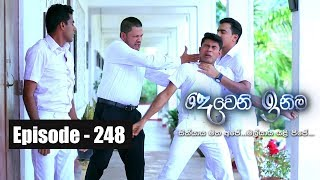 Deweni Inima | Episode 248 17th January 2018
