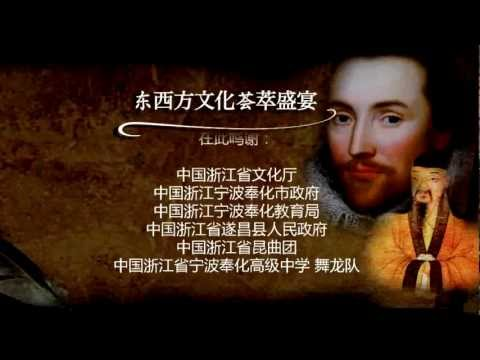 (Chinese) East meets West: Tang Xianzu meets William Shakespeare