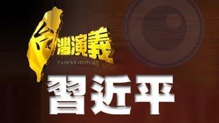 2013.03.16【台灣演義】中國新領袖.習近平
