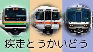 疾走とうかいどう【東海道本線完走】