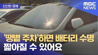 [신선한 경제] '땡볕 주차'하면 배터리 수명 짧아질 …