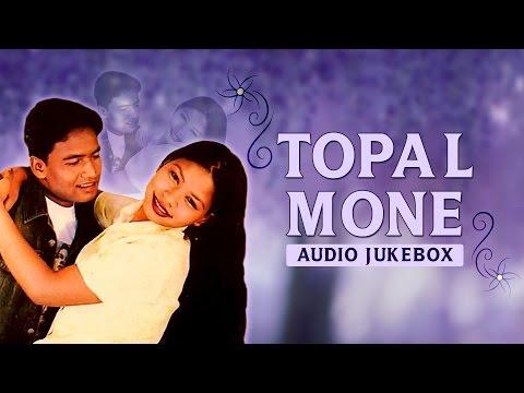 Santhali New Album Song | Topal Mone | AUDIO JUKEBOX | Gold Disc | Santhali Romantic Song 2017