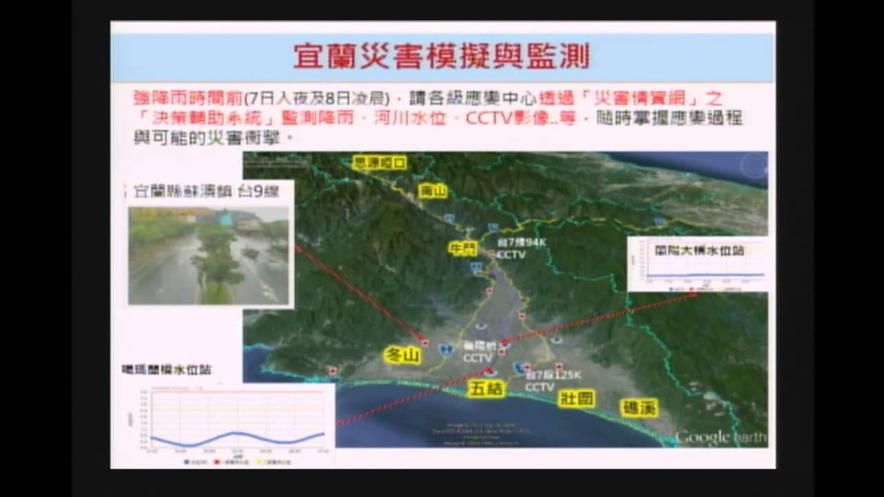 蘇迪勒颱風中央災害應變中心第三次工作會報-1040807 - YouTube