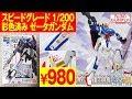 ガンプラ 彩色済み980円!「SG 1/200 スピードグレードコレクション MSZ-006 ゼータ…